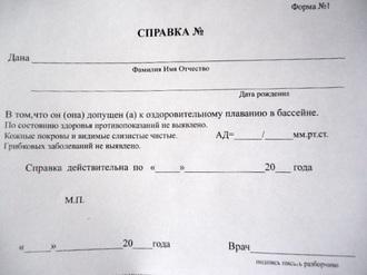 связано купить справку с места работы в иркутске